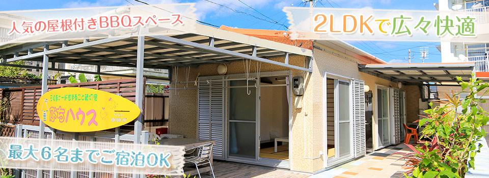 石垣島の一棟貸切宿|ペンションぷちハウス